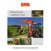 Подвязочные машины ERO.