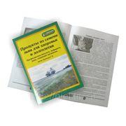 """Книга """"Продукты из семени льна для здоровья и долголетия"""" фото"""