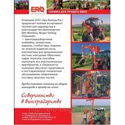 Импортная сельхозтехника для садоводства и виноградарства.