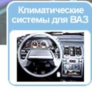 Климатические системы для автомобиля ВАЗ фото
