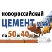 Цемент в Ставрополе в мешках М 500. Доставка бесплатно! фото