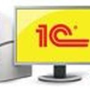 Программное обеспечение, 1С Предприятие, 1С, ПО. фото