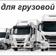 Аккумуляторы для грузовой и спец.техники фото