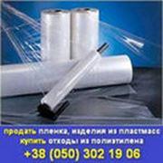 Резина и пластмассы. Полимеры и сополимеры. Изделия полиэтиленовые. Изделия полиэтиленовые фото