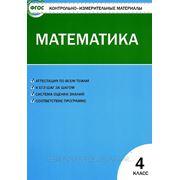 КИМ Математика 4 класс. фото
