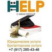 Бухгалтерские и юридические услуги фото