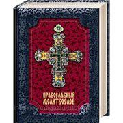Православный молитвослов фото