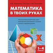 Математика в твоих руках: Начальная школа фото