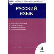 КИМ Русский язык 3 класс. фото