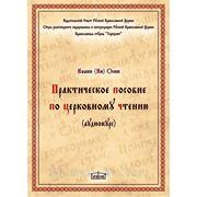 Церковное чтение практическое пособие автор Ян Осин заслуженный артист России фото