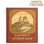 «Благовест Древней Кеси» В.М. Воробьев фото