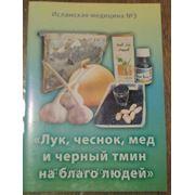 Лечение луком, чесноком,маслом тмина фото