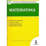 КИМ Математика 1 класс. фото