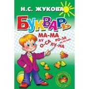 Книги Букварь (средний), Жукова Н.С. - Учимся играя фото