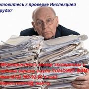 Экспертиза соответствия охраны труда требованиям ТК РФ перед проверкой ГИТ фото