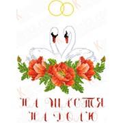 Свадебный рушник КРК - 1504 фото