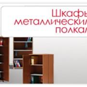 Шкафы для библиотек Симферополь. Шкафы с металлическими полками фото