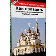 Книга Как наладить отношения с архимандритами Якутской епархии фото