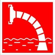Знак пожарной безопасности, код F 07 Пожарный водоисточник фото
