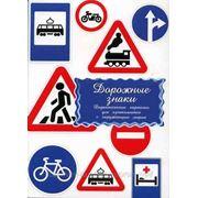 Дидактические карточки Дорожные знаки фото