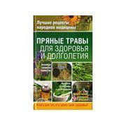 Книга Пряные травы для здоровья и долголетия. фото