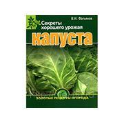Книга «Секреты хорошего урожая». Капуста фото