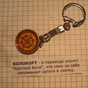 Брелок из бронзы. Б.Б.28 Колохорт. фото