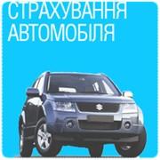 Страхування автомобіля фото
