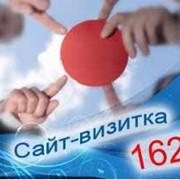 Сайт-визитка Разработка web-сайтов фото