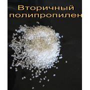 Вторичный полипропилен (блоксомолимер вторичный морозостойкий ударопрочный) фото