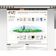 Программа для отображения сайта на терминале UTSBrowser фото