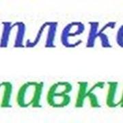 Логотип над карманом (3 цвета, 12*4 см) фото
