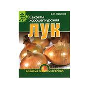 Книга Фатьянов В. И. «Секреты хорошего урожая». Лук фото