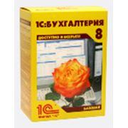 Настройка и сопровождение программного комплекса 1С 8.1 фото