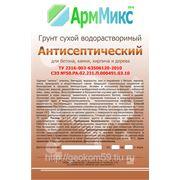 АрмМикс Антисептический фото