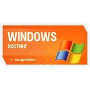 Windows хостинг