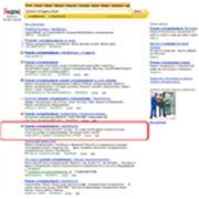 Поисковое продвижение сайта
