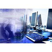 Внедрение инфраструктурных программных систем фото