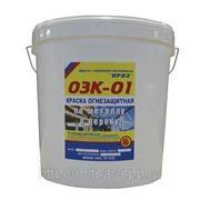 ОЗК-01, огнезащитная краска для металлоконструкций фото