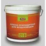 Краска огнезащитная для воздуховодов и вентиляции АКВЕСТ-01В фото