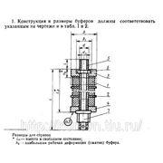 Буфера с полиуретановыми пружинами с провальным отверстием для штампов ГОСТ 22192-83