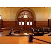 Ведение дел в Арбитражных судах и судах общей юрисдикции фото