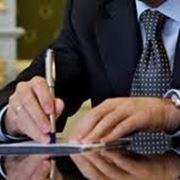 Комплексное юридическое обслуживание предприятий и организаций фото