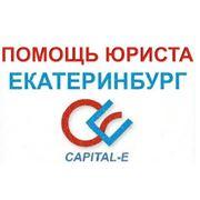 Помощь юриста Екатеринбург фото