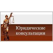 Бесплатные юридические консультации фото