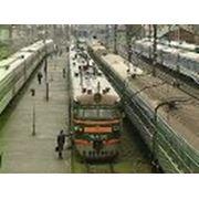 Продажа железнодорожных (ж/д) билетов фото
