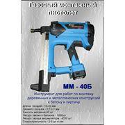 Пистолет монтажный газовый ММ-40Б фото