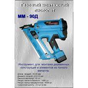 Пистолет монтажный газовый ММ-90Д фото