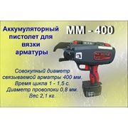 Пистолет для вязки арматуры ММ-400 фото