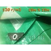 "Тент ""Тарпаулин"", 15х15, 120 г/м2, шаг люверса 1м. фото"